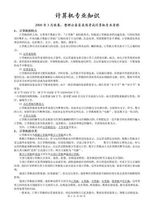 计算机专业知识(打印版).doc