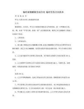 临时雇佣解除劳动合同 临时劳务合同范本.doc