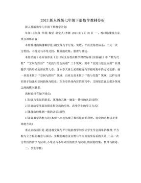 2013新人教版七年级下册数学教材分析.doc