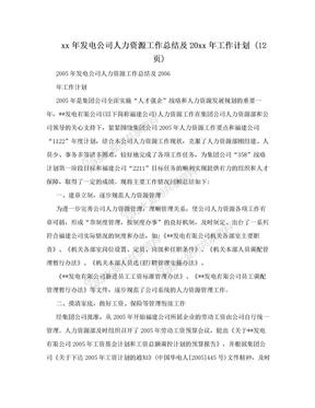 xx年发电公司人力资源工作总结及20xx年工作计划 (12页).doc