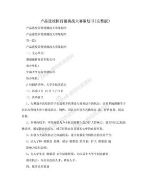 产品进校园营销挑战大赛策划书(完整版).doc