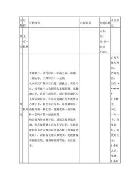 杭州乌镇苏州.doc