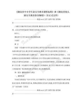 《湖北省中小学生命安全教育课程标准》和《湖北省幼儿园安全教育指导纲要》(非正式文件).doc