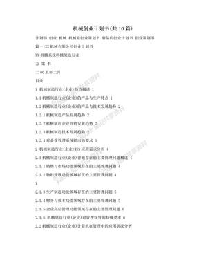 机械创业计划书(共10篇).doc