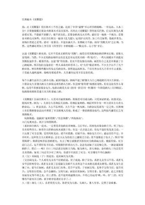 江湖秘本《英耀篇》.doc