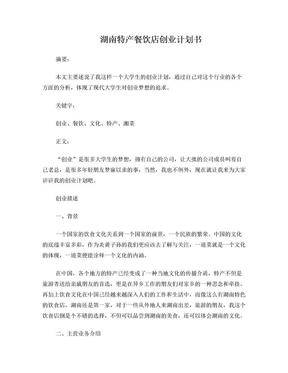 湖南特产餐饮店创业计划书).doc