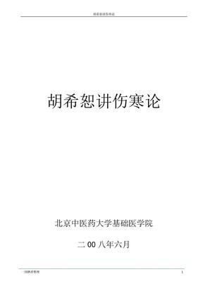 (最完整版)胡希恕讲伤寒论.doc
