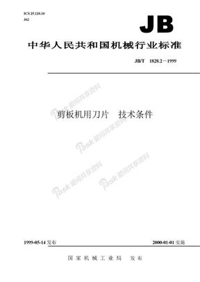 JB/T1828.2-1999 剪板机用刀片 技术条件.doc