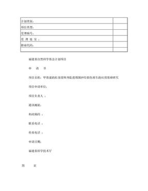 福建省自然科学基金项目申请书格式.doc