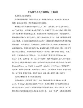 食品科学杂志投稿模板(可编辑).doc