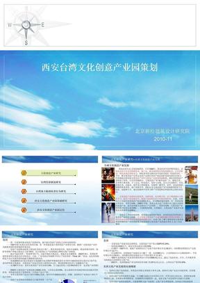 2010西安台湾文化创意产业园策划.ppt