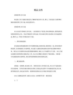 采购管理工作计划.doc