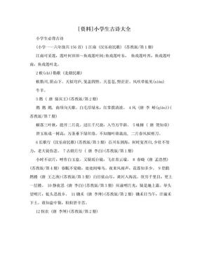 [资料]小学生古诗大全.doc