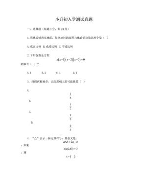 西安小升初分班考试数学真题.doc