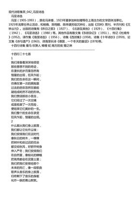 现代诗歌集萃_042_冯至诗选.PDF
