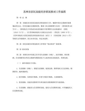 苏州居民家庭经济状况核对工作流程.doc