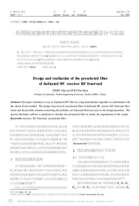 专用短波接收机射频前端预选滤波器设计与实现.pdf