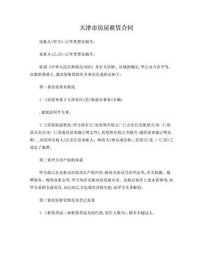 天津市房屋租赁合同.doc