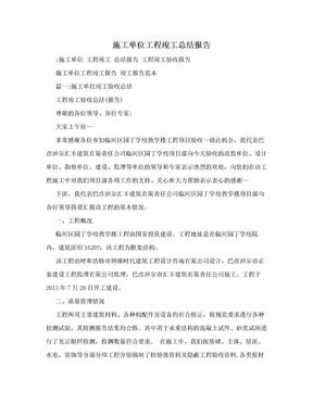 施工单位工程竣工总结报告.doc