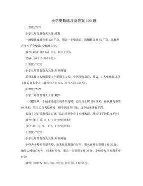小学奥数练习及答案300题.doc