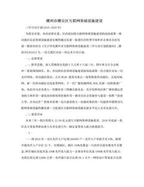 潮州市潮安区互联网基础设施建设.doc