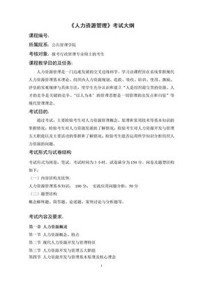 《人力资源管理》考试大纲.doc