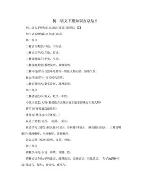 初二语文下册知识点总结2.doc