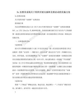 Xx县教育系统关于组织开展安康杯竞赛活动的实施方案.doc