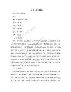 电商 实习报告.doc