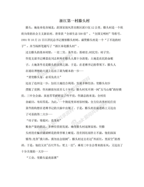 浙江第一村滕头村.doc