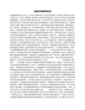 左翼文学思潮与现代性.docx