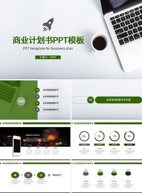 绿灰色商务通用商业计划书PPT模板.pptx