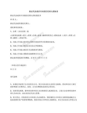 指定代表或者共同委托代理人授权委.docx