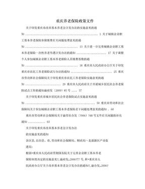 重庆养老保险政策文件.doc