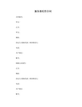 服务器托管合同() (2).doc