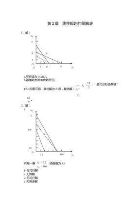 《管理运筹学》第二版习题答案(韩伯棠教授).doc