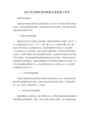 国家名老中医药专家传承工作室自评报告.doc