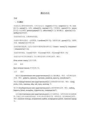 俄语语法初步.doc