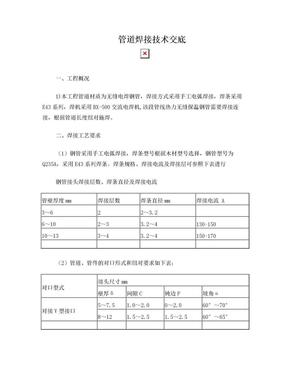 热力管网焊接施工技术交底.doc