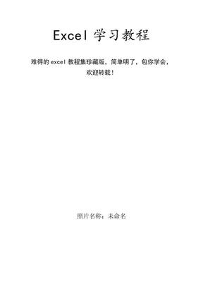 excel学习教程.doc