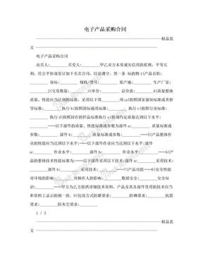 电子产品采购合同.doc