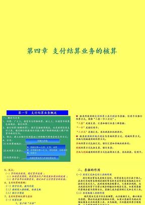 第4章支付结算业务的核算.ppt