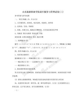 山东旅游职业学院前厅服务与管理试卷(三).doc