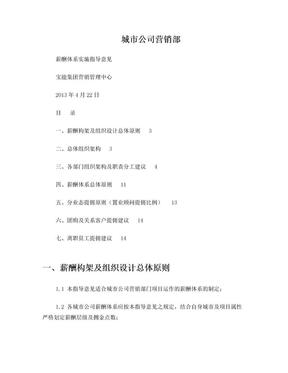 宝能集团城市公司营销部薪酬体系佣金方案指导意见20130422.doc