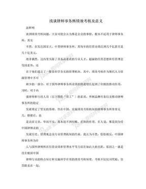 浅谈律师事务所绩效考核及意义.doc