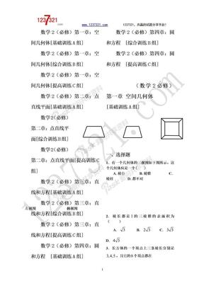 高一数学必修2测试题及答案全套[1].doc