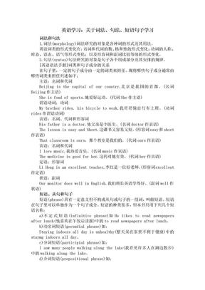 英语学习:关于词法、句法、短语句子学习.doc