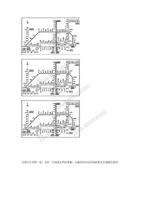 深圳地铁线路图(方便打印版).doc