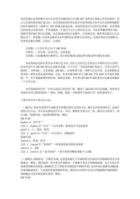 [学习方法]背单词妙招-过目不忘的记忆法.doc