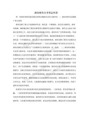 唐诗研究自考笔记串讲.doc
